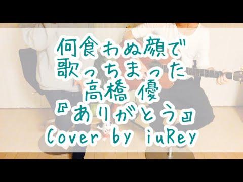 ありがとう / 高橋 優【歌詞付き】Cover by iuRey