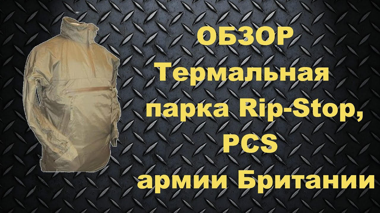 Термальная парка Rip-Stop, PCS армии Британии/Smock Lightweight Thermal