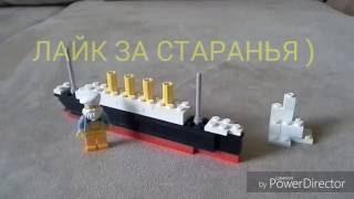 сАМОДЕЛКА #4- ЛЕГО ТИТАНИК (TITANIK)
