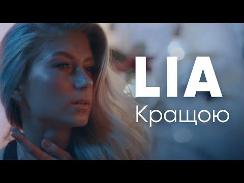 LIA – Кращою (official Video)