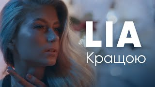 LIA – Кращою (official video)