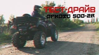 Тест-Драйв Квадроцикла Cfmoto 500-2a