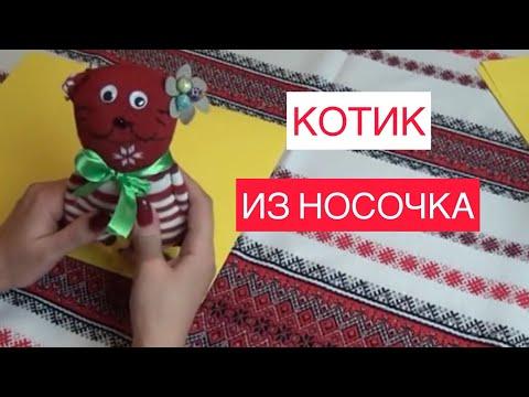 видео: Как сшить мягкую игрушку из носочка своими руками