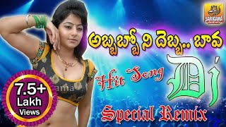 Abbabbo Nee Debba Dj  | New Remix Folk Dj Songs | Private Dj Songs Telugu | Folk Songs Telugu 2018