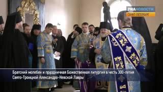 Смотреть видео РИА Новости - Санкт-Петербург. Петербуржцы посетили литургию в честь 300-летия Александро-Невской Лавры онлайн