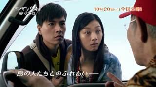 10月20日全国公開『ペンギン夫婦の作りかた』 出演:小池栄子 ワン・チ...