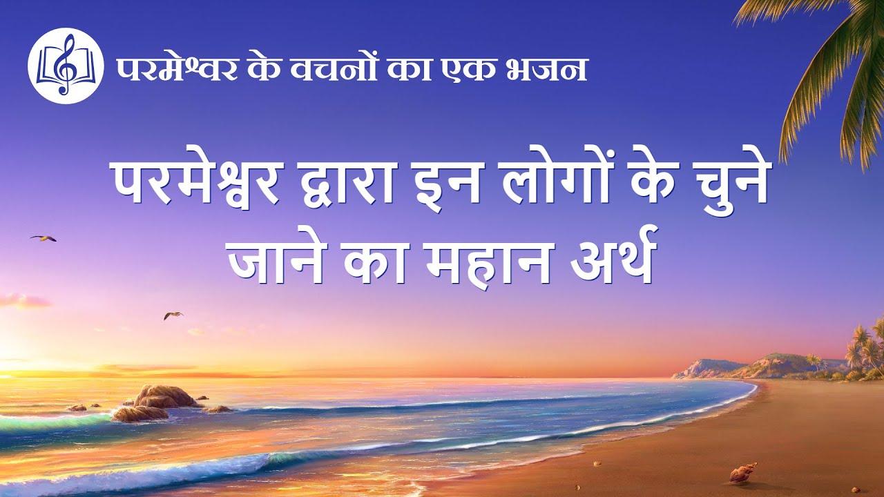 परमेश्वर द्वारा इन लोगों के चुने जाने का महान अर्थ | Hindi Christian Song With Lyrics