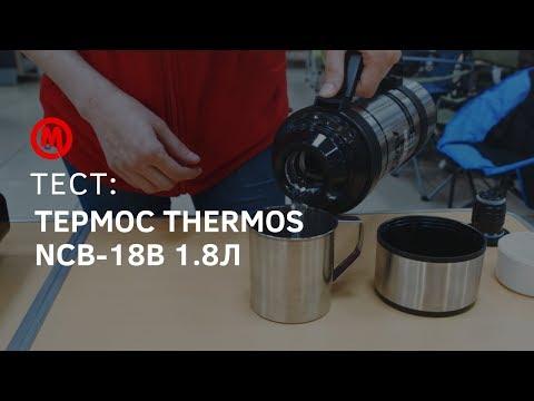 Тест термоса THERMOS NCB-18B 1.8 литров