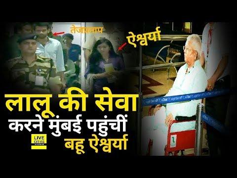 Lalu Yadav की सेवा करने साथ Mumbai गई हैं बहू Aishwarya, बेटे Tej Pratap करेंगे देखभाल