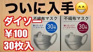 お待たせしました「DAISOダイソー30枚¥100マスク」復活です!
