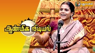 Aanmiga Vidiyal spl show 02-08-2015 full hd youtube video 2.8.15 | Puthuyugam Tv shows 2nd august 2015