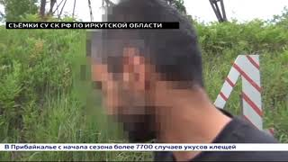 Стрелял в родственников из за наследства прямо возле офиса нотариуса мужчина в Иркутске