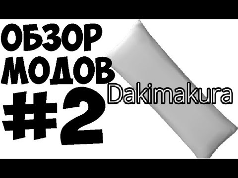ДАКИМАКУРА В МАЙНКРАФТЕ! - Обзор Модов #2 (Dakimakura Mod)