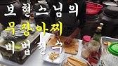 보현스님 무장아찌 담그는법 (오독오독 쫄깃한 무장아찌 오래두고 드세요.)