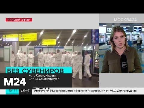 Российские туристы рассказали, почему летят в Италию, несмотря на коронавирус - Москва 24