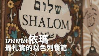 【 以色列媽媽的味道 】最扎實的以色列餐館@台南 feat. imma 依瑪