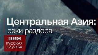 Центральная Азия: реки раздора