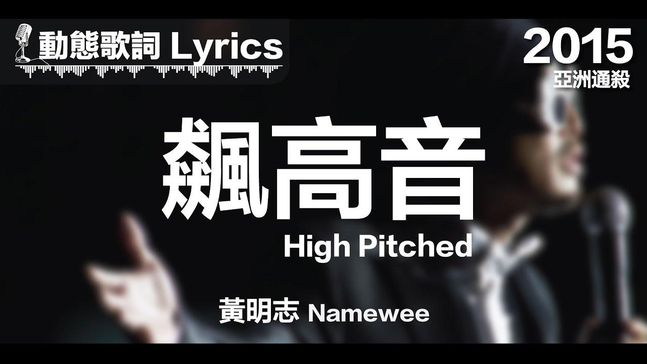 黃明志 Namewee *動態歌詞 Lyrics*【飆高音 High Pitched】@亞洲通殺 Asian Killer 2015