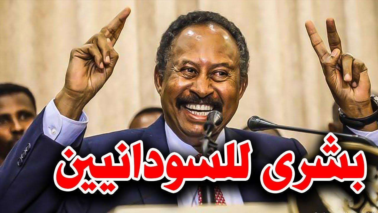 الحكومة السودانية تقترب من إنجاز تاريخي وحمدوك يزف بشرى للسودانيين