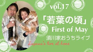 Vol.17 「若葉の頃」First of May