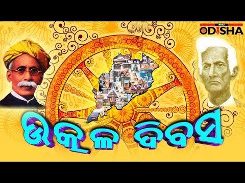 Utkal Divas | ଉତ୍କଳ ଦିବସ । ସ୍ୱତନ୍ତ୍ର ଉତ୍କଳର ପ୍ରତିଷ୍ଠା ଦିବସ | ମୋ ଓଡିଶା | Mo Odisha