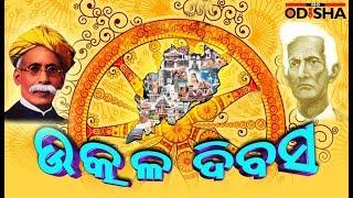 Ama Matira Divas Utkal Divas On Mo Odisha