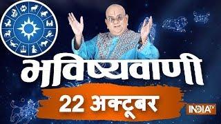Bhavishyavani   Daily Horoscope   October 22, 2018