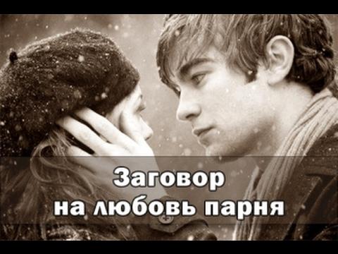 СУПЕР Заговор на любовь парня