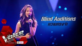 คริสตา - ความทรงจำ - Blind Auditions - The Voice Kids Thailand - 20 July 2020