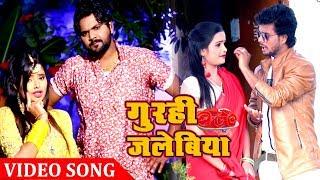 गुरही जलेबीया - Gurahi Jalebiya - Samar Singh - Super Hit Song 2019