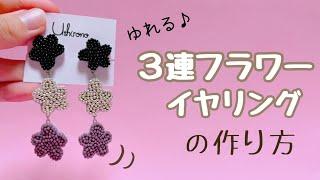 【ビーズ刺繍】揺れるお花…