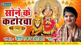 दीपिका ओझा - sone ke katorawa - devi geet audio song  - new bhakti song