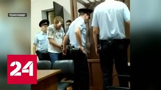 Смотреть видео Зачинщиков массовой драки в Краснодаре нашли на курорте - Россия 24 онлайн