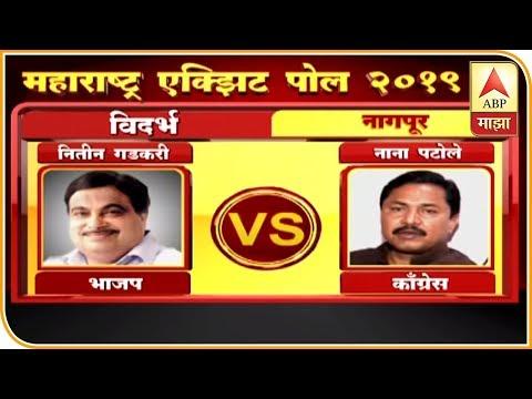 Loksabha Election Exit Poll | महाराष्ट्राचे टॉप 10 एक्झिट पोल, निवडणुकीत कुणाची सत्ता येणार?