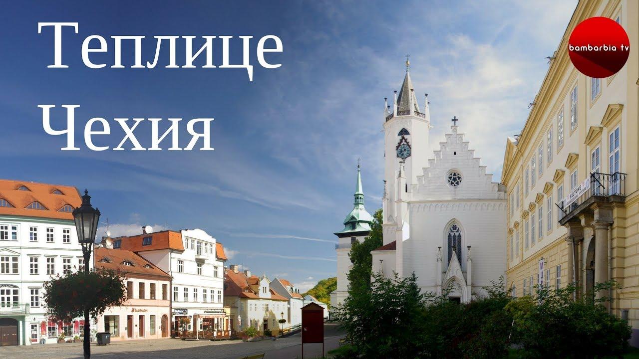 Обзор курорта ТЕПЛИЦЕ (Чехия): как добраться, чем заняться