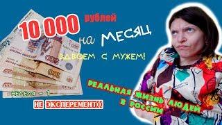 Прожить на 10000 рублей вдвоем с мужем. Меню + рецепты