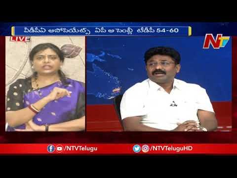 TDP Mullapudi Renuka Fires on BJP Vishnu Vardhan Reddy | AP Exit Polls 2019 | NTV