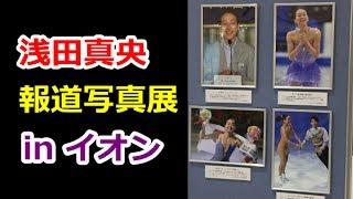 【浅田真央】まおちゃんの報道写真展がイオンで開催!羽生結弦との貴重...