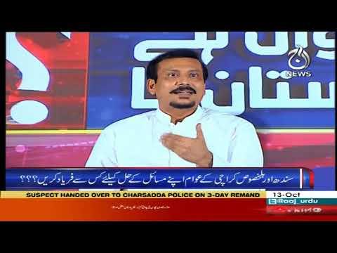 Sawal Hai Pakistan Ka  13 October 2020  Aaj News  AK1I