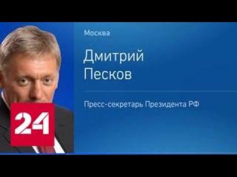 В Кремле удовлетворены, что ситуация в Армении не дестабилизирована - Россия 24