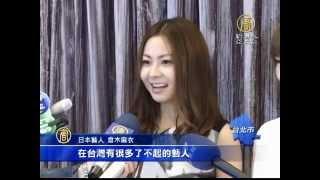 (NTDAPTV) http://ap.ntdtv.com/ 日本歌手倉木麻衣抵台三天兩夜的行程,...