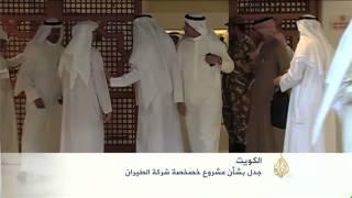 جدل حول خصخصة الخطوط الجوية الكويتية