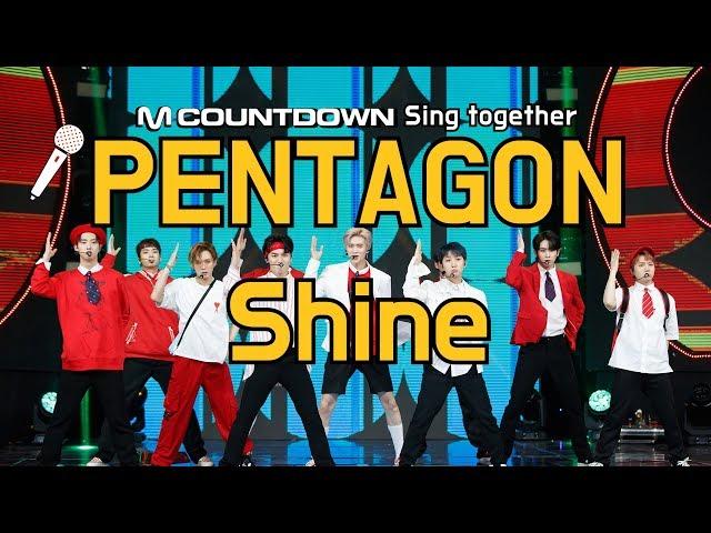 [MCD Sing Together] PENTAGON - Shine Karaoke ver.