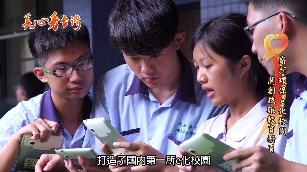 光華高工 - YouTube