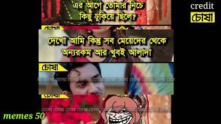 bangla adult meme 18+