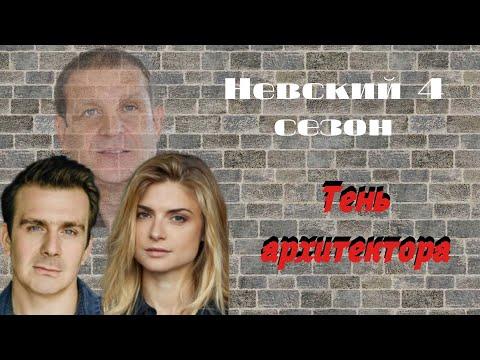 Невский - 4 сезон. Тень архитектора/обзор с 9 по 13 серии.