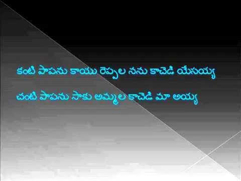 Kanti Papanu Kayu Reppala Telugu Christian Song With Lyrics Download