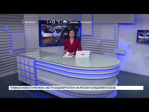 Вести-24. Башкортостан - 27.08.19