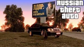 Russian Theft Auto [RTA] - Хороший Мод про Россию!