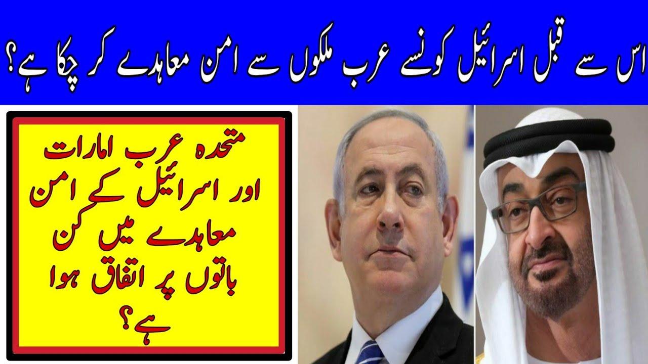Download متحدہ عرب امارات اور اسرائیل کے امن معاہدے میں کن باتوں پر اتفاق ہوا ہے؟